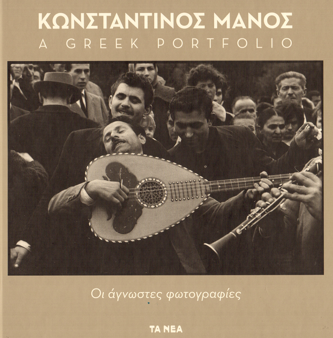 Ανέκδοτες φωτογραφίες του Κων/Νου Μάνου. Ειδική έκδοση του Μουσείου Μπενάκη και της εφημερίδας «ΤΑ ΝΕΑ», 2014