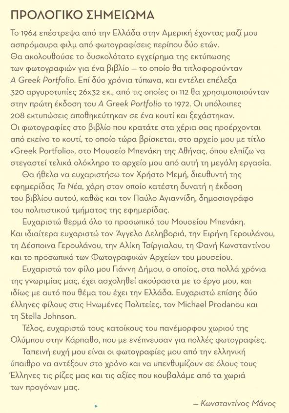 Κείμενο του φωτογράφου με ειδική μνεία για την Όλυμπο.